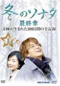 『冬のソナタ』最終章 奇跡が生まれた100日間の全記録 vol.3