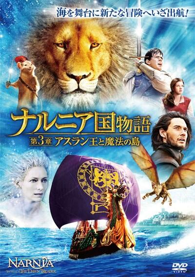 ナルニア国物語 第3章:アスラン王と魔法の島