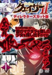 聖痕のクェイサーII ディレクターズカット版 R-1