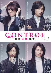 CONTROL〜犯罪心理捜査〜セット