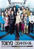 TOKYOコントロール 東京航空交通管制部 5