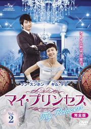 マイ・プリンセス 完全版 Vol.2