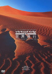 5.1ch SURROUND SOUND virtual trip 空撮 世界飛行 WORLD TOUR from the air