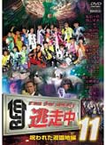 逃走中 11〜run for money〜【呪われた遊園地編】