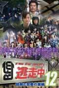 逃走中 12〜run for money〜【信長と忍者の里編】