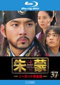 【Blu-ray】朱蒙[チュモン] 第37巻 <ノーカット完全版>