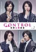 CONTROL〜犯罪心理捜査〜 2
