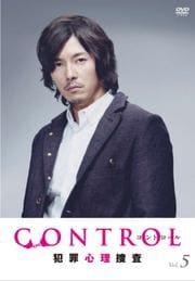 CONTROL〜犯罪心理捜査〜 5