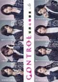 CONTROL〜犯罪心理捜査〜 6