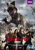 プライミーバル 恐竜復活 シーズン.3 Gate.2