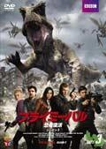プライミーバル 恐竜復活 シーズン.3 Gate.3