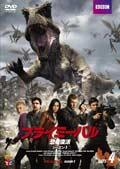 プライミーバル 恐竜復活 シーズン.3 Gate.4