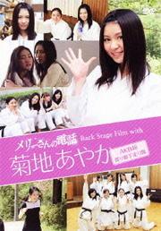メリーさんの電話 Back Stage Film with 菊地あやか(AKB48/渡り廊下走り隊)