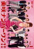 美咲ナンバーワン!! Vol.5