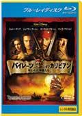【Blu-ray】パイレーツ・オブ・カリビアン/呪われた海賊たち