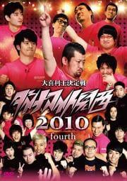 ダイナマイト関西2010 fourth