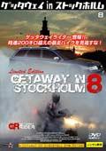 ゲッタウェイ in ストックホルム 9
