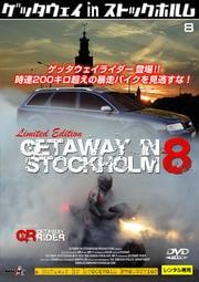 ゲッタウェイ in ストックホルム 8