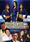 ハイクラス 2 EVOLUTION