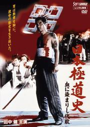 日本極道史 血に染まりし代紋