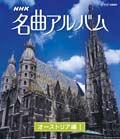 【Blu-ray】NHK名曲アルバム オーストリア編I