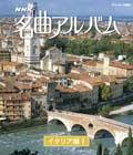 【Blu-ray】NHK名曲アルバム イタリア編I