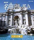 【Blu-ray】NHK名曲アルバム イタリア編II