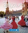 【Blu-ray】NHK名曲アルバム スペイン編