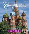 【Blu-ray】NHK名曲アルバム ロシア・東欧編