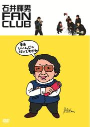 石井輝男FAN CLUB