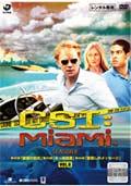CSI:マイアミ シーズン8 Vol.8