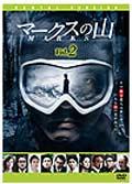 連続ドラマW マークスの山 VOL.2