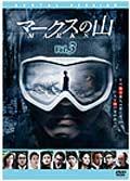 連続ドラマW マークスの山 VOL.3