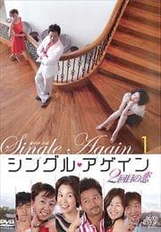 シングル・アゲイン〜2回目の恋〜 1
