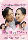 愛は誰でもひとつ パク・ヨンハ メモリアルドラマ Vol.6
