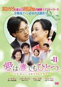 愛は誰でもひとつ パク・ヨンハ メモリアルドラマ Vol.11