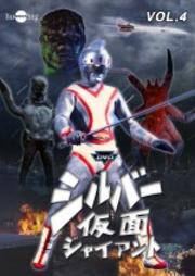DVDシルバー仮面ジャイアント Vol.4