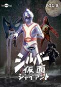 DVDシルバー仮面ジャイアント Vol.5