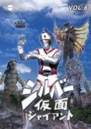 DVDシルバー仮面ジャイアント Vol.6