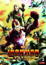 アイアンマン Vol.3