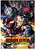 アイアンマン Vol.4