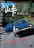 BestMOTORing&HotVersion ベスト・セレクションDVD Vol.1 峠 最強伝説 1 ストリートチューニングNo.1決定戦