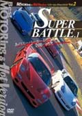 BestMOTORing&HotVersion ベスト・セレクションDVD Vol.2 SUPER BATTLE.1