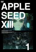 アップルシードXIII VOLUME 1