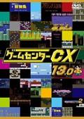 ゲームセンターCX 13.0