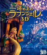 【Blu-ray】塔の上のラプンツェル 3D