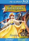 【Blu-ray】アナスタシア