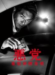 悪党 重犯罪捜査班 3