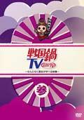 戦国鍋TV 〜なんとなく歴史が学べる映像〜 参