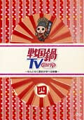 戦国鍋TV 〜なんとなく歴史が学べる映像〜 四